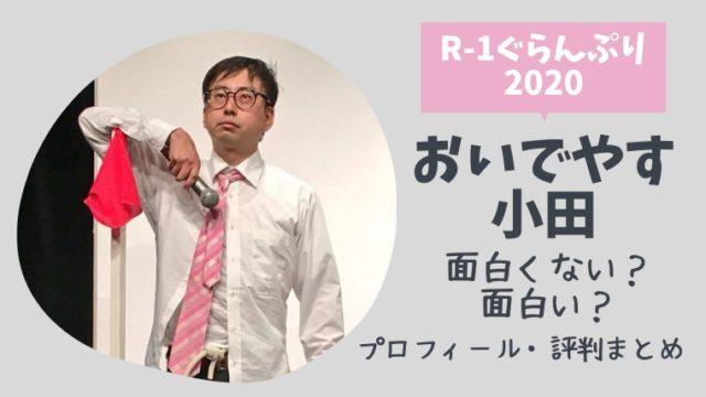 おいでやす小田は面白くない?おもしろい?