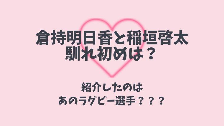 倉持明日香と稲垣啓太の馴れ初め