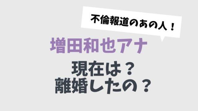 増田和也アナウンサーの現在