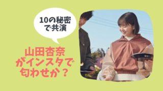 松村北斗と山田杏奈の匂わせ