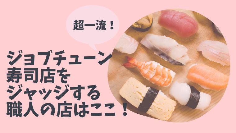 ジョブチューンでジャッジする寿司職人のお店はどこ?