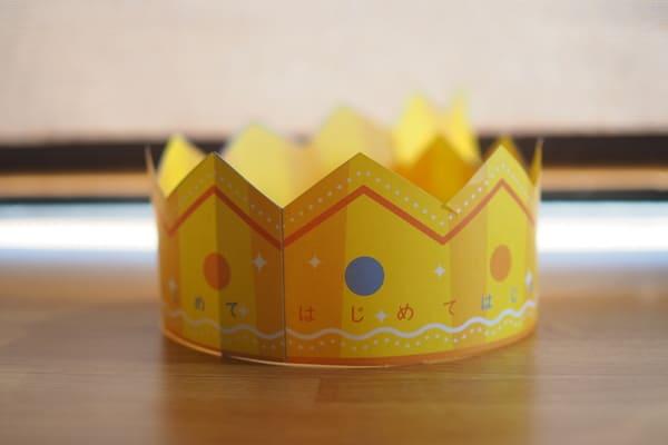 しまじろうワーク市販の王冠