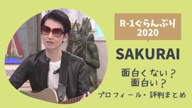 SAKURAI(芸人)は面白くない?おもしろい?プロフィールwiki!