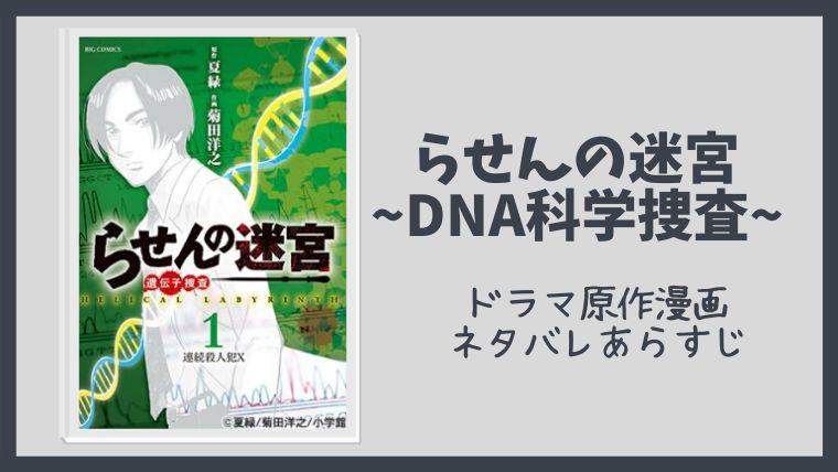 【らせんの迷宮~DNA科学捜査~】ネタバレとあらすじ。原作漫画全巻はこれを見れば全てわかる!