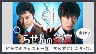 【らせんの迷宮~DNA科学捜査~】実話.田中圭主演ドラマのキャスト一覧。主題歌はBTS!あらすじとネタバレ