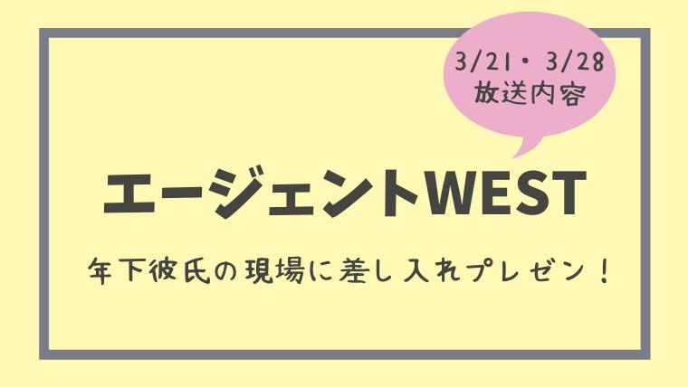 エージェントWEST番組放送内容の年下彼氏企画