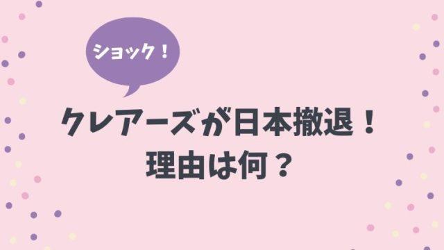 クレアーズ日本撤退なぜ?理由は?