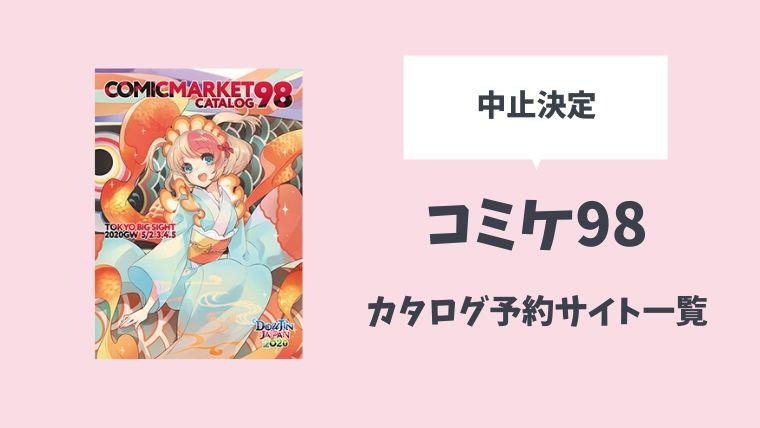 コミケ98カタログ発売日と予約方法まとめ