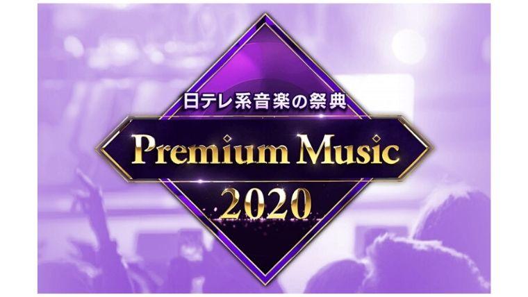 プレミアムミュージック2020タイムテーブル