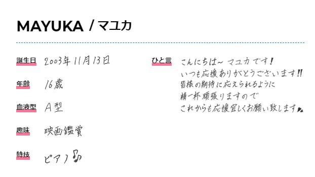 マユカの字