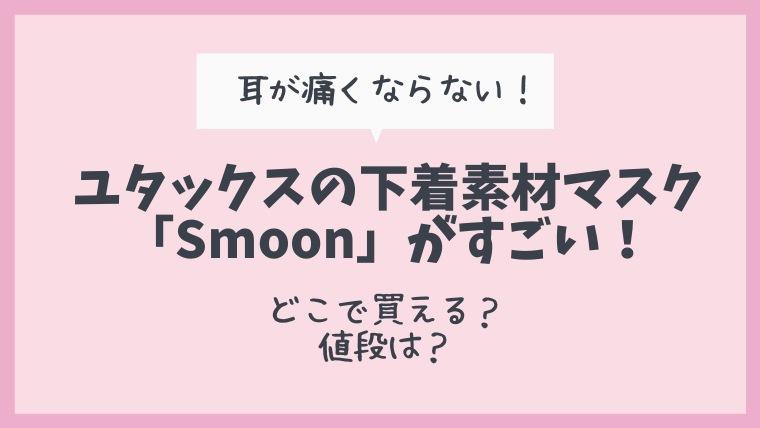 ユタックスの下着素材マスク「Smoon」はどこで買える?値段や購入方法は?