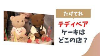 佐藤健のケーキ