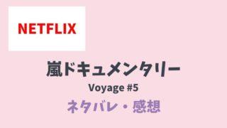 嵐voyage5話ネタバレ
