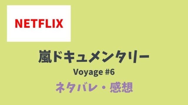 嵐voyage6話ネタバレ