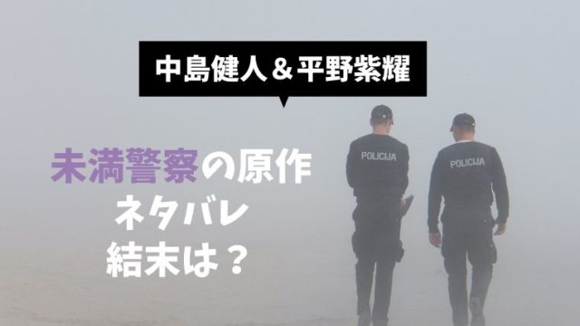 未満警察の原作のネタバレ