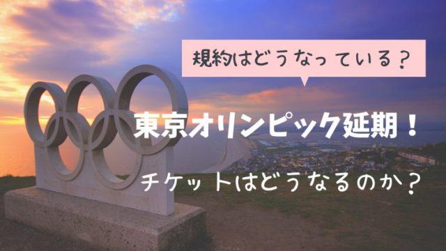 東京オリンピック延期でチケットどうなる?返金されない?