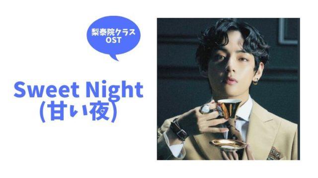 Sweet Night(甘い夜)の音源や動画は配信されるのはいつ?