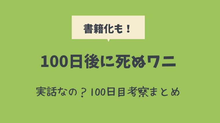 ワニ くん 100 日