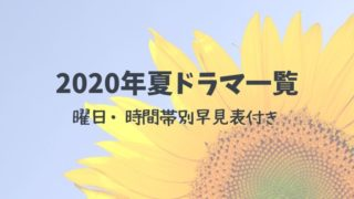 2020年夏ドラマ一覧