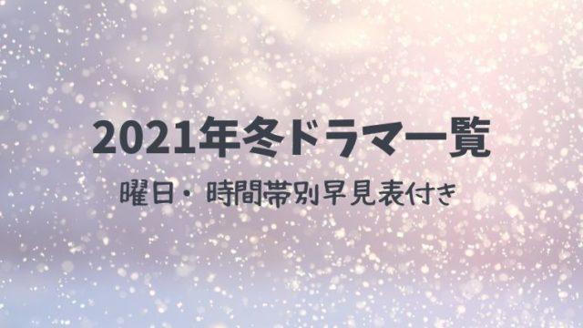 2021年冬ドラマ一覧