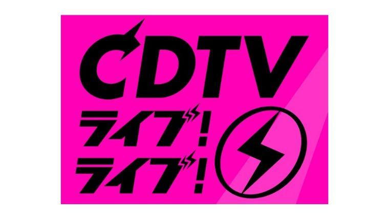 CDTVライブライブタイムテーブル