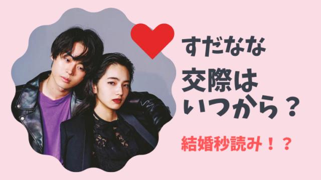 菅田将暉と小松菜奈いつから交際 結婚