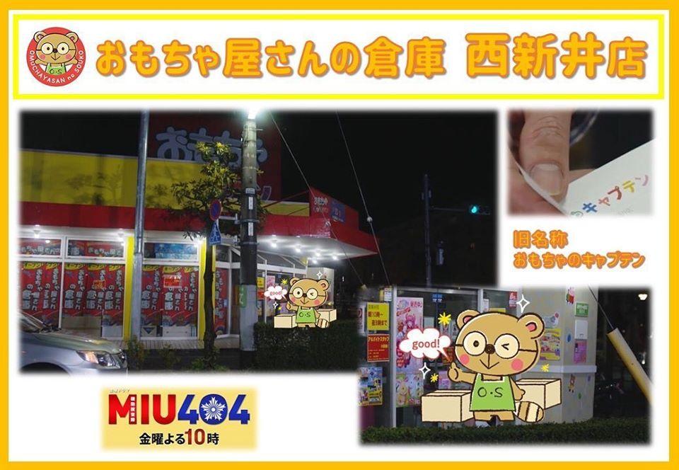 MIU404ロケ地おもちゃ屋