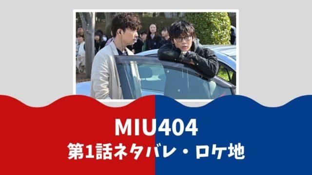 MIU404第1話ネタバレあらすじとロケ地