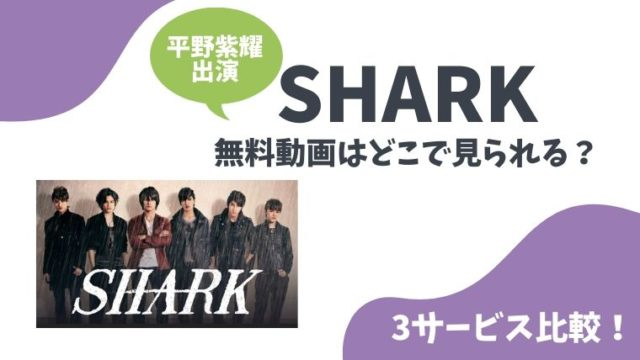 SHARK無料動画配信サービス比較