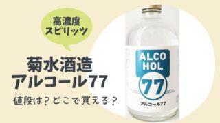 「アルコール77」の購入方法・効果は?メーカーは高知県の菊水酒造!