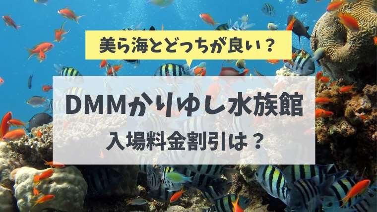 【DMMかりゆし水族館】入場料金割引はあるの?美ら海水族館とどっちがおすすめ?