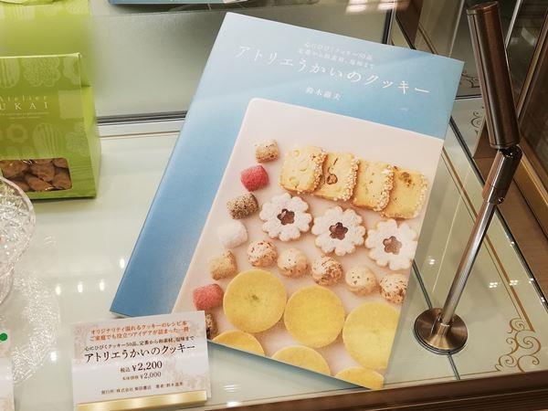 阪急梅田で入手困難だからこそ絶対に喜ばれる手土産!『アトリエうかい』の販売状況と確実に購入する方法