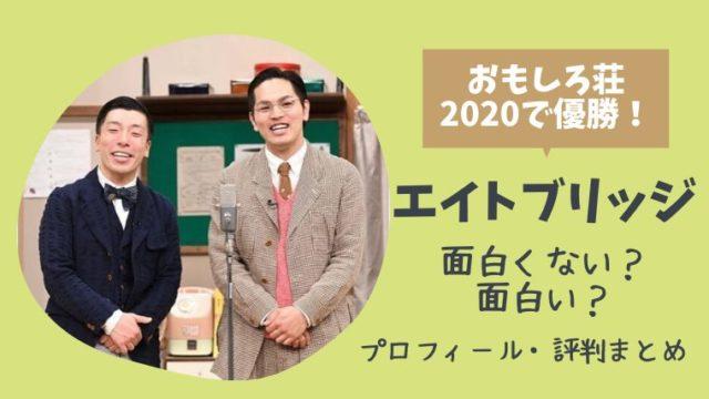 エイトブリッジ別府と篠栗のプロフィールWiki!おもしろ荘2020で優勝!つまらない?