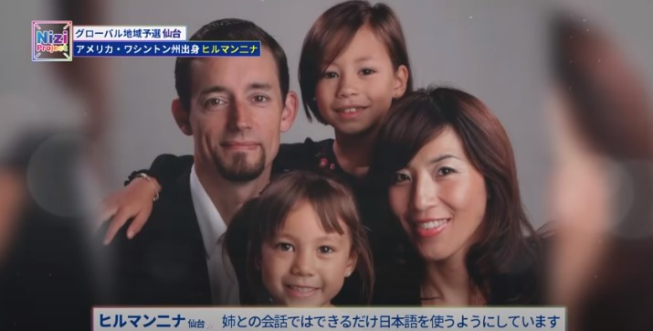 ニナの家族