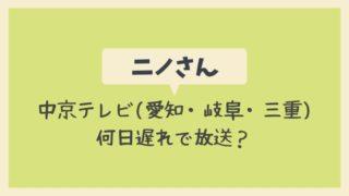 ニノさん中京テレビは何日遅れ