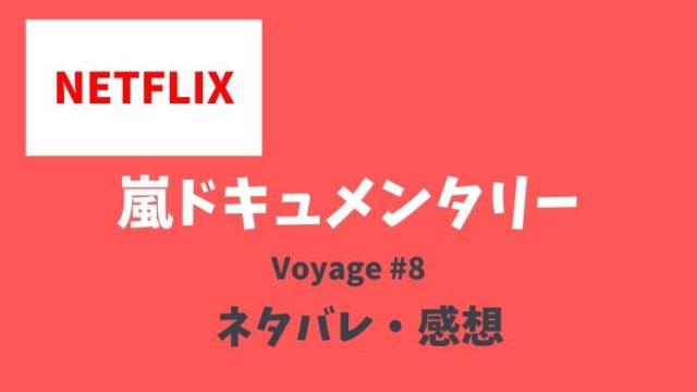 ネトフリ嵐voyage8話ネタバレ櫻井翔