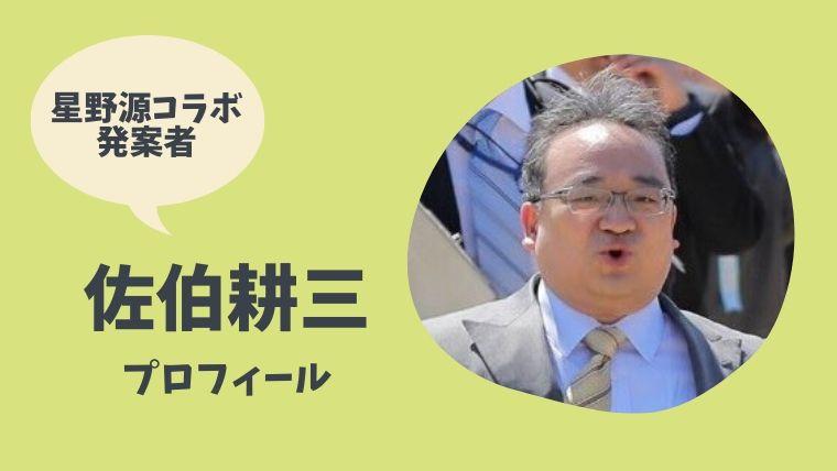 佐伯秘書官(さいきこうぞう)プロフィール・顔写真