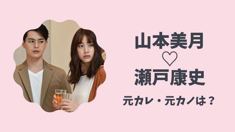 山本美月と瀬戸康史の元カレ・元カノ