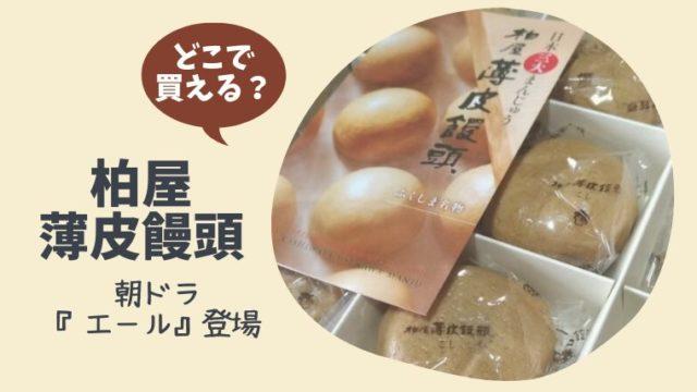 朝ドラ『エール』の薄皮饅頭は柏屋!通販はある?福島の名産