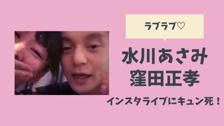 水川あさみと窪田正孝インスタライブがヤバい!