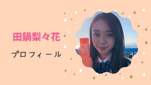 田鍋梨々花プロフィール