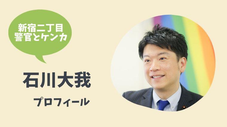 石川大我議員のプロフィールと経歴
