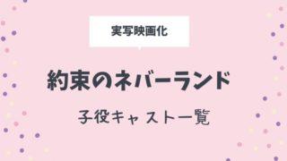 約ネバ実写子役キャスト一覧