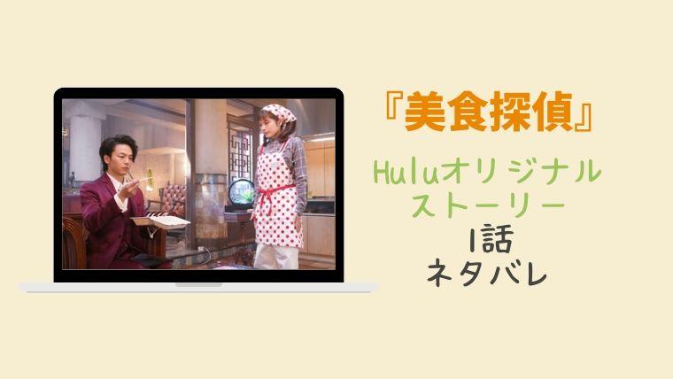 美食探偵Huluオリジナルストーリーネタバレ1話
