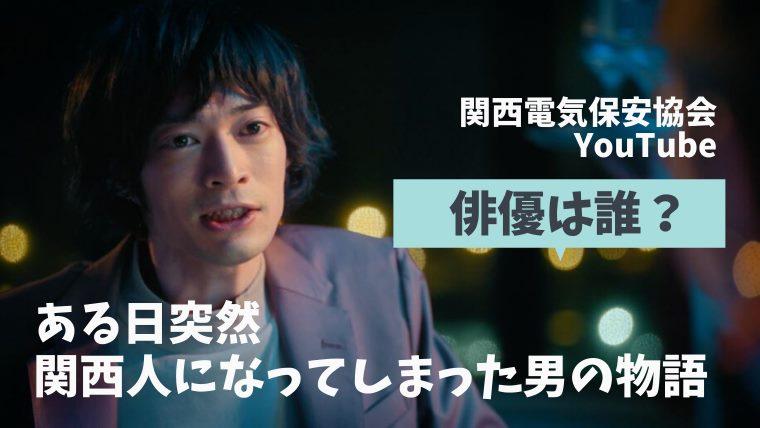 関西電気保安協会「ある日突然関西人になってしまった男の物語」俳優は誰?