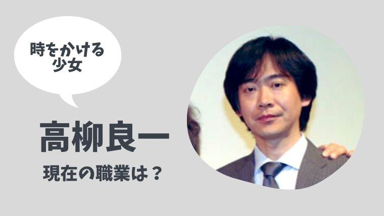 高柳良一の現在は?ニッポン放送の総務部長?