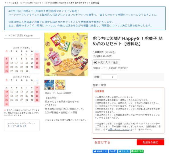 ユニバお菓子セット