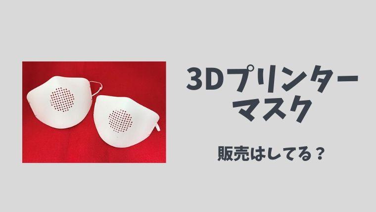 3Dプリンターマスク販売してる?