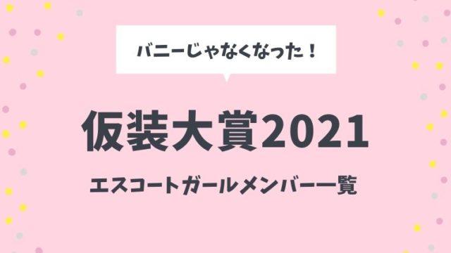 仮装大賞2021バニーガールは?