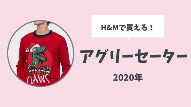 H&Mアグリーセーター2020